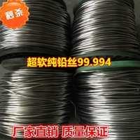 。纯软铅条3.8铅丝5.5熔断丝保险丝mm铅线3.5超软家用散装铅块一