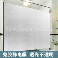 一件代发优质免胶静电磨砂玻璃贴纸透光不透明玻璃贴纸卫生间窗户