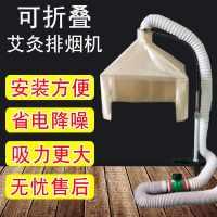 艾灸排烟机简易小型吸烟器家用移动式排烟管罩烟雾净化除烟机