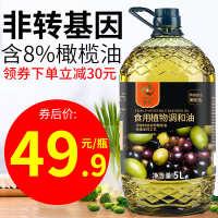 乾隽添加西班牙进口特级初榨橄榄油食用植物调和油植物油食用油5L