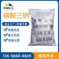 【磷酸三钠】工业级无水磷酸三钠锅炉软水剂防垢水处理磷酸三钠