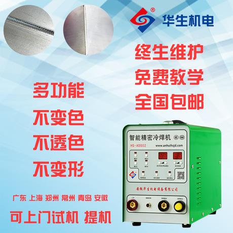 华生冷焊机工业级家用小型220V多功能脉冲不锈钢氩弧薄板模具修补