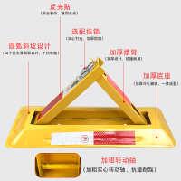 车位锁地锁加厚固定三角停车桩挡车器占位汽车停车位地锁免打孔