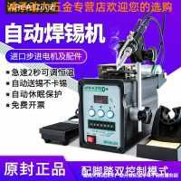 自动焊锡机送锡机脚踏恒温可调电烙铁电子工业维修套装大功率焊台