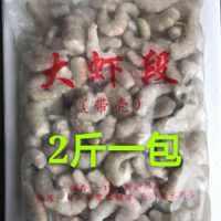 2斤装包邮散冻去刺河虾去头尾带壳冻虾泥鳅段虾肉冻虾仁龙鱼饲料