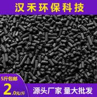 颗粒废水状净水过滤椰壳碳工业活性炭房柱处理烤漆散装废气批
