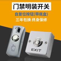 明装门禁开关窄长条不锈钢面板门铃自动复位开门开关金属出门按钮