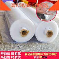 遮阳地膜透明无滴膜po膜大棚防尘塑料纸膜加厚塑料黑白膜防水薄膜