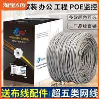 高速超五类网络线纯铜工程电脑宽带网络线POE监控双绞线工程300米