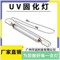 3.6KW 紫外線汞燈 彩神燈管打印機油墨