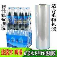 啤酒两头空塑封袋热缩膜热缩袋生产收藏自封防潮酒瓶保护包装袋子