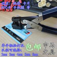 型打孔2MM34PVC孔单孔6打孔机扁孔吊牌圆孔卡片打孔器钳T5