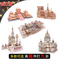 木制3D立体拼图成人减压玩具超难中外建筑城堡模型拼装高难度手工