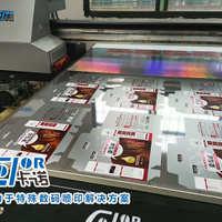 逆向UV数码打样机彩盒包装打样机UV打样机平板UV
