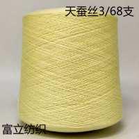 高品质纱线天蚕丝3/68支娟丝天丝混纺真丝纱海鑫纱