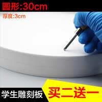 直径30cm厚度3cm圆形雕刻石膏板模型雕刻板雕刻材料学生雕刻板