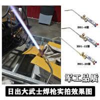 日出焊炬焊H01-6型氧气焊煤气气焊焊把便携式焊空调铜管不锈钢