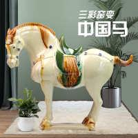 中式国风陶瓷大马摆件唐三彩家居客厅玄关电视酒柜装饰工艺品