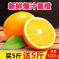 橙子新鲜夏橙水果应季水果孕妇水果脐橙手剥橙大果冻橙甜包邮带箱