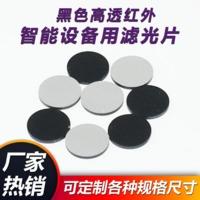 厂家定制700-1100nm黑色高透红外滤波片智能设备用滤光片