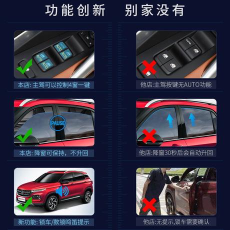 适用于宝骏510530一键自动升窗器560730310W玻璃升降器OBD