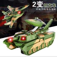 变形坦克机器人战车遥控装甲车军事系列电动儿童玩具车男孩万向