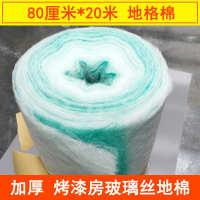 热销烤漆房地棉烤房玻璃丝棉纤维棉汽车喷漆漆雾毡地格棉过滤棉