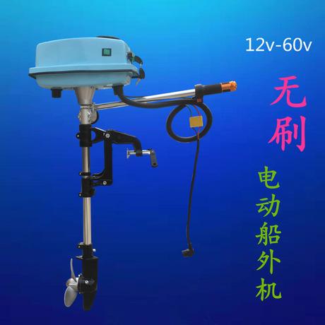 60V无刷电动船外机推进器船用电机马达舷外机渔船螺旋桨船尾机