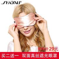 买二送一缓解眼疲劳护眼睡眠桑蚕丝男女舒适透气遮光双面真丝眼罩