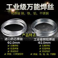 工业级全能焊丝铜铝焊丝低温焊接铁不锈钢药芯焊丝铝焊丝焊条