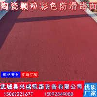 厂家批发陶瓷颗粒彩色防滑路面高粘度透水彩色沥青脱色沥青