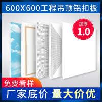 集成吊顶加厚铝扣板600x600办公室铝天花板工程厂房店铺全套60*60