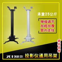 投影仪吊架支架工程投影机吊架伸缩通用投影安装吊架吊顶挂架