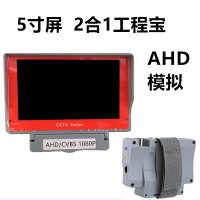 5寸手腕式工程宝同轴高清1080PAHD模拟视频监控测试仪带12V输出