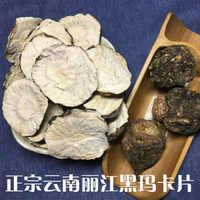 云南丽江黑玛卡玛卡片干果片秘鲁玛咖男性滋补养生泡酒泡茶100克