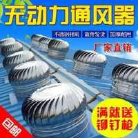 屋顶排气风球风力室外通风机集成自动风帽换气扇厂房动力屋顶