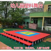 幼儿园塑料舞台拆装移动商场表演宝宝演出T台儿童节活动小舞台板