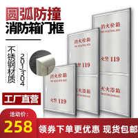 不锈钢消火栓箱门框防撞圆弧形消防箱门框室内室外水带箱门框定制