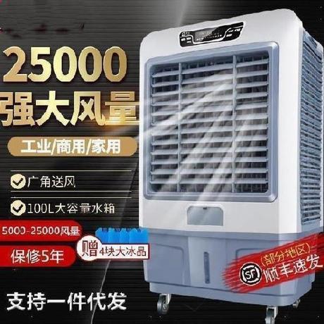 冷风扇加水工业级制冷风机立式座地式循环扇制冷气扇蒸发式单冷