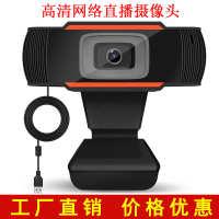 USB高清网络直播摄像头1080P内置麦克风免驱动视频会议网课专用