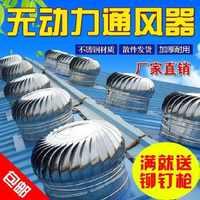 2020新款304不锈钢无动力风帽通风器厂房散机涡轮通风球烟道排风