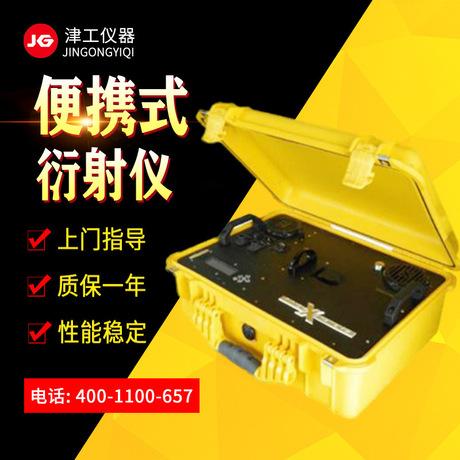 水泥成分检测仪衍射仪矿物现场分析仪器钛硅分析筛催化剂分析