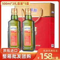 贝蒂斯原装进口特级初榨橄榄油500ml*2礼盒装团购批发送礼特惠