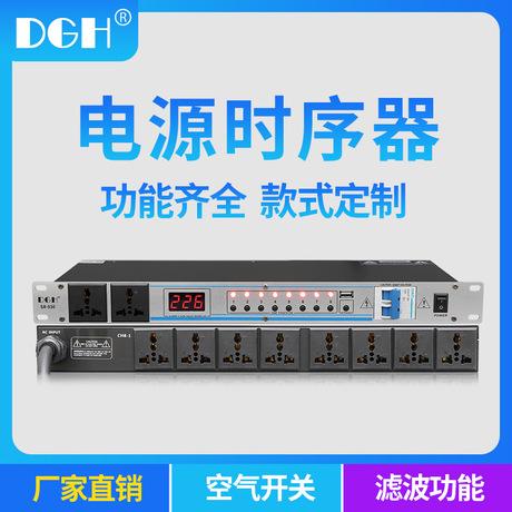DGH专业带滤波电源时序器8路带空气开关10路舞台插座顺序控制器