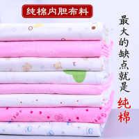 全棉纱布布料纯棉被胆被芯套包棉花布被里布被子内胆套被衬豆包布