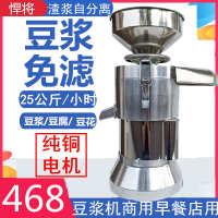 豆浆机商用早餐店用全自动豆腐脑机渣浆分离小型磨浆机家用豆腐机