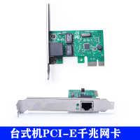 PCI-E网卡PCIE千兆网卡1000M有线网卡RTL8111C芯片免驱厂家直销