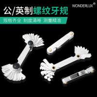 螺纹规公制60度英制螺牙规螺纹样板规测牙距的尺量纹量丝测量工具