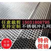 304不锈钢冲孔网圆孔网铁板冲孔板穿孔网工业带孔钢板金属板筛网