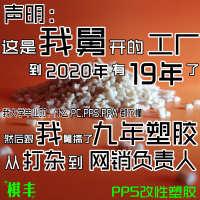 加玻纤GF40CF碳纤PPS玻矿纤石墨铁氟龙PPS耐磨本色白色黑色PPS